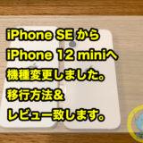 iPhone SE から iPhone 12 miniへ機種変更しました。移行方法&レビュー致します。