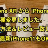 iPhone XR から iPhone SE へ機種変更しました。移行方法&レビュー致します。最新iPhone11もOK