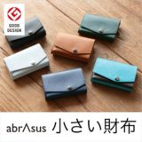 小さい財布好きにおすすめ! キャッシュレス時代の財布 PRESSo(プレッソ)がかなりおすすめなのでレビュー致します。