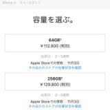 iPhone X 予約争奪戦の状況