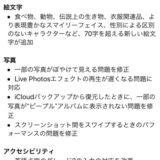 「iOS11.1」 &「 watch OS 4.1」 配信 何が変わったのか?