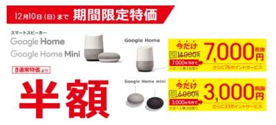 Google Home が半額セール!買うなら今か? Amazon Echo の招待も来ないし購入を再検討してみましょう!