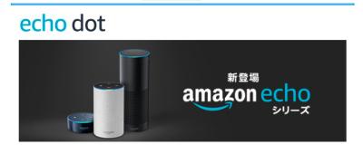Amazon Echoの招待メールがやっとこ来たので、音楽サービスを比較検討してみました!おすすめはどれでしょうか?