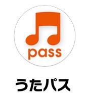 Amazon Echo で au の 「うたパス」 スキルが追加! 邦楽音楽サービスでは「dヒッツ」とどちらがおすすめか? 徹底レビュー致します。