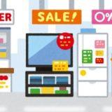 パソコンが安い時期は何時? お買い得な時期を紹介致します。