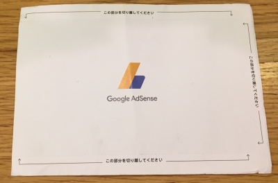 2018年 Google AdSense 住所確認 PINコード到着までかかった期間、届かない場合 のまとめ