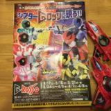 東京ドームシティーでヒーローショーに初参加致しましたのでレビュー致します。ルパンレンジャーVSパトレンジャー