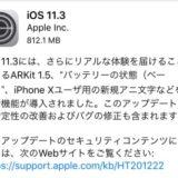 iOS 11.3 WatchOS 4.3 提供開始。バッテリー状態(ベータ)と復活のiPhoneのミュージック操作をチェックします。