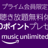 Amazon Music Unlimited 無料体験で¥500 分のAmazon ポイント プレゼント開催中です。Amazon ECHO ユーザーにおすすめ!