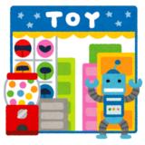 欲しい時に在庫が無い? こどものおもちゃを購入する際の注意点をまとめてみました。