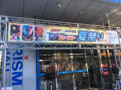 Wヒーロー夏祭り2018 in TOKYO DOME CITY に参加してきました。親子で楽しめるおすすめイベントです。