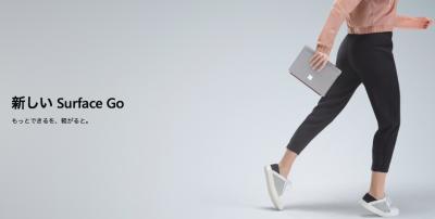 Surface Go で Windows 10 の Sモードを解除する方法 と Surface Go 64GBモデルのレビュー
