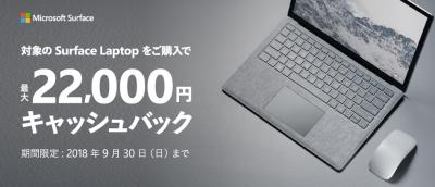 【最安値更新中】Surface Laptop キャッシュバックキャンペーン開催中 最大¥22,000 キャッシュバックです。追記:最新価格情報を追記