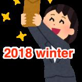 2018年冬のボーナスで買う! 家電量販店販売員がおすすめする一押しパソコンはSurface Laptopだ!