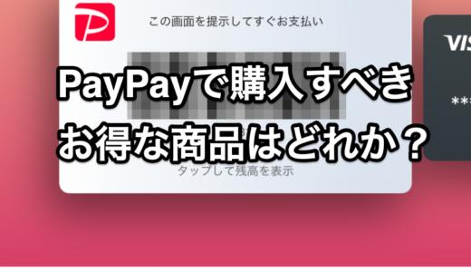 PayPayで買うべきお得な商品はどれか?検討致します。2019年10月5日 PayPay感謝デー追記
