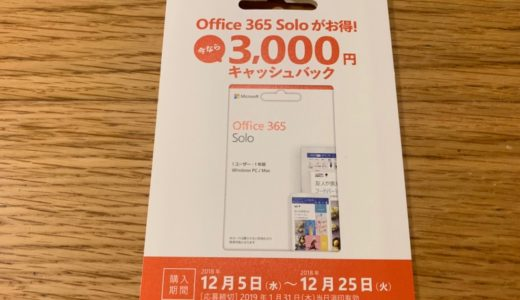 Microsoft Office 365 solo が¥3,000 キャッシュバックキャンペーン開催中! 更にPayPayで購入すれば半額!?今がチャンスです。