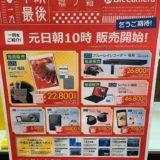 2019年 ビックカメラ・ヨドバシカメラ 福袋(福箱)の中身を大予想致します。