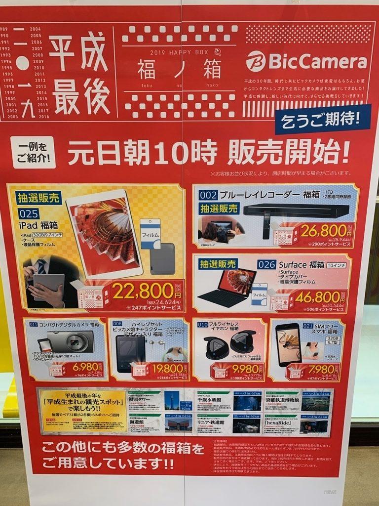 抽選 switch ヨドバシ カメラ