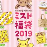 ミスタードーナッツ 福袋 2019 はポケモンコラボ 絶対ゲットだぜっ!
