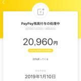 PayPay 100億円キャンペーンンのPayPayボーナス付与が入りました!お得な使い方を検討します。