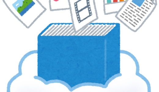 iCloud、GoogleDrive、OneDrive、DropBOX オンラインストレージサービス 比較検討 2019版