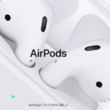 新型 AirPods 発売 旧モデルとの違いをチェック! 旧モデルユーザーは購入すべきか検討します。