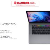 パソコンの残価設定ローン(残クレ)はお得か?ビックカメラの「Macアップグレードプログラム」を検討してみる。