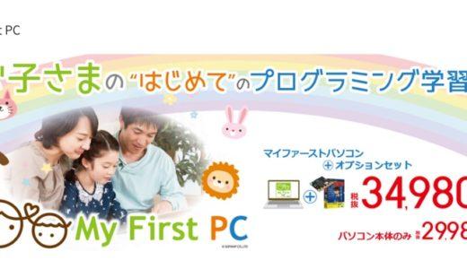プログラミング教育開始に備える! ソフマップが 子供 向けのはじめてパソコン「My First PC」を発売したのでチェックしてみました。