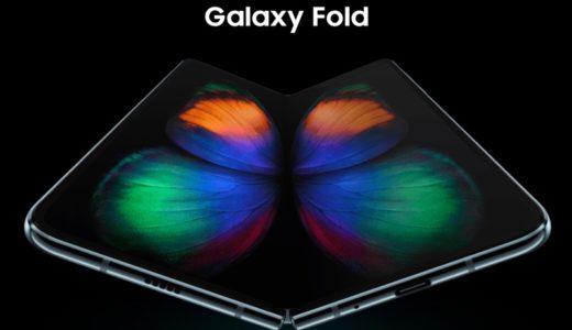 フォルダブル を考察してみる。Samsung Galaxy FoldとHUAWEI MATE X ははたして買いなのか?