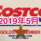 コストコ家電がお買い得! コストコおすすめ家電商品をご紹介致します。 2019年5月版