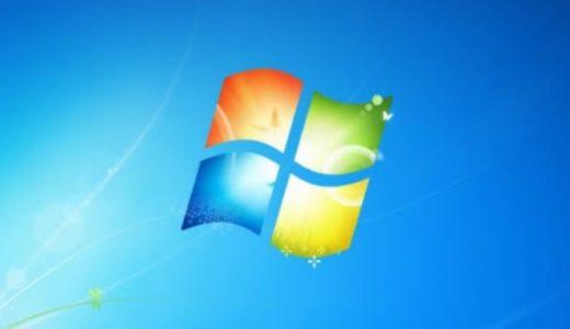 Windows 7 サポート終了で Windows 7 を Windows 10 にアップグレードするのはおすすめしないお話。