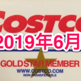 コストコ家電がお買い得! コストコおすすめ家電商品をご紹介致します。 2019年6月版