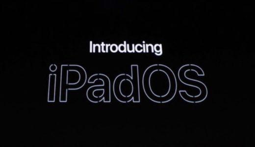 祝え!「iPadOS」と「 iOS13」が発表! iPadは何が変わるのか?どんな人によりオススメになるのかチェック致します。