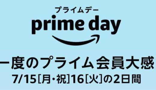 Amazon アマゾン プライムデー 2019 今年のプライムデーは何がお得か?最新情報を更新!Surfaceがお買い得! Kindle PW も¥7,980!