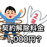 携帯 2年契約 違約金 1,000円の罠? 端末値引き2万円を検討します。