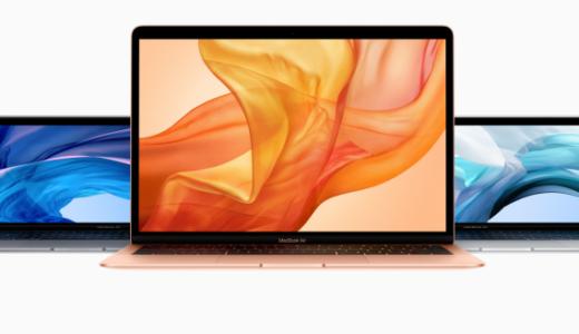 新型 MacBook Air 2019 何が変わったのか? 果たして買いなのか?チェック致します。