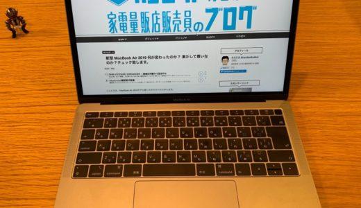 新型 MacBook Air 2020−2018 まとめ