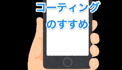 最近人気でおすすめなiPhone・スマホのガラスコーティングのメリット・デメリットを販売員目線でチェック致します。