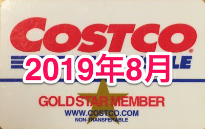 コストコ家電がお買い得! コストコおすすめ家電商品をご紹介致します。 2019年8月版