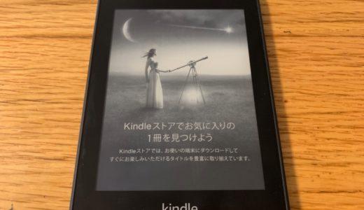 新 Kindle PaperWhite レビュー メリット・デメリットを徹底解説!
