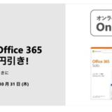 超お買い得? Office 365 solo がOffice 搭載 パソコン と同時購入でなんと ¥6,000 引きのキャンペーン