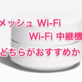 メッシュ Wi-Fi と Wi-Fi 中継機はどちらがおすすめ?量販店販売員が解説致します。