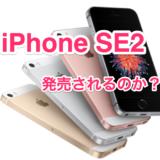 iPhone SE2の噂がまた出ました。4.7インチの廉価版のリーク情報とは?