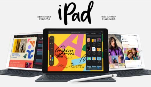 新型 iPad 第7世代 2019モデル発売! iPadAir とどちらを購入すべきか?違いをチェック致します。
