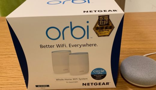 NETGEAR RBK20−100JPS をレビュー メッシュWi-Fiは多数のWi-Fi機器を安定して通信すのにとってもおすすめです。