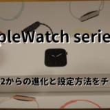AppleWatch series5 レビュー series2からの進化と移行方法をご紹介!