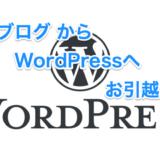 はてなブログからWordPressへお引越ししました。