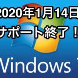 Windows7 サポート終了 でどうなる?をパソコン販売員目線で対策をまとめてみました。