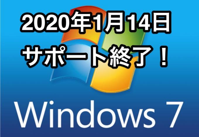 終了 windows7 サポート