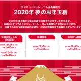 ヨドバシカメラ 2020年福袋 夢のお年玉箱 受付開始!2019年と比較して中身を予想致します。